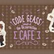 「コードギアス」シリーズの最新劇場作品『コードギアス 復活のルルーシュ』の公開を記念して、期間限定コラボカフェ『コードギアス 復活のルルーシュカフェ』開催決定!