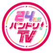 YouTube Liveにおける「24時間 バンドリ!TV」 配信実績のご報告