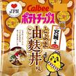 47都道府県の「地元ならではの味」をポテトチップスで再現 宮城の味 『ポテトチップス 油麩丼味』3月4日(月)発売