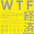 テクノロジー世界のビジョナリー、ティム・オライリーの著作『WTF経済―絶望または驚異の未来と我々の選択』が日本発売