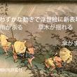広重の東海道五十三次の庄野を、動画化し販売開始