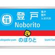 小田急線の登戸駅が『ドラえもん』装飾 「すこしふしぎな」空間に