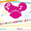 放送開始から20年!「おジャ魔女どれみ」20周年記念サイトが本日オープン