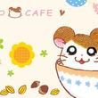 とっとこハム太郎20周年記念!大阪 あべのキューズモール「ハム太郎カフェ」