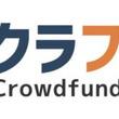 日本ポステック、クラウドファンディングメタサーチエンジン「クラファン」に新たにkibidangoなど5プラットフォームを追加。