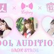 2/8応募開始!【ゆめかわWEBメディアLafary】公開アイドルオーディションを開催