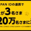 クロネコIDとYahoo!JAPAN IDを連携すると、Tポイントが最大100万ポイント当たる!