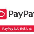 島村楽器で「PayPay」が使える、100億円キャンペーンにも対応