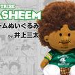 漫画家 井上三太の代表作「TOKYO TRIBE」世界中で愛されるキャラクター    「ハシーム」待望のぬいぐるみ発売!