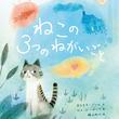 強がりなネコが愛おしい! 愛猫家コンビが描いた絵本『ねこの3つのねがいごと』発売!