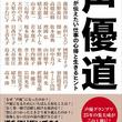 野沢雅子、大山のぶ代、鈴村健一ら50人がキャリアを語る声グラの連載が書籍化