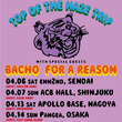 COUNTRY YARDツアーに、ONIONRING、HOLLOW SUNS、See You Smileら