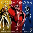 「コードギアス」ピアノソロアルバム第2弾発売、ピアニート公爵が世界観を表現
