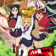 TVアニメ『八十亀ちゃんかんさつにっき』キービジュアル公開!追加キャストに市来光弘&東城日沙子