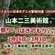 訪れてみたい日本のアニメ聖地88選(2019年版)に選ばれた山本二三美術館で、山本二三美術館椿祭り「つばきのもり」を開催します。