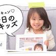 【今日のキッズ】心涼(みすず)ちゃん・2歳