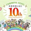 コモンズ投信運用10周年を記念したコモンズフェスタ ~未来を信じる力~ を京都、東京で開催