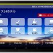 『ホテル客室タブレット・MOT/Hotel Phone』が2019年5月15日(水)にグランドオープンを迎える【相鉄フレッサイン 神戸三宮】に導入されます。