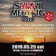 G4N&TCWM主催「SAKAI MEETING」第1弾にブラフ、マイヘアら