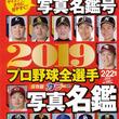 「プロ野球選手名鑑2019」でプロ野球選手が好きな女性タレントを調べてみた「3年A組」のあの女優が!