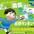 「勇気がもらえる」と話題のネットマンガ『王様ランキング』がついに書籍化!