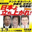 ケント・ギルバート、呉善花、石平が叱咤激励! トークショー「日本よ立ち上がれ!」 3月9日、東京・平河町で開催