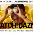 とんねるず木梨憲武氏をDAZNアンバサダーにキャスティング~特別出演の新TV-CM「WATCH! DAZN!」篇を、2/9(土)からオンエア中~