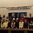 【JAF愛知】JAF愛知支部と愛知大学キャリア支援センターが「愛知大学×JAF キャリアパス成果発表会(※)」を開催します