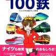 鉄旅タレント木村裕子の単行本 『木村裕子の鉄道が100倍楽しくなる100鉄』を発刊