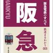 鉄道を深堀する「鉄道まるわかり」シリーズの第3弾 『阪急電鉄のすべて』を刊行