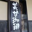 【純喫茶紀行】モーニングに訪れる人が後を絶たない人気のカフェ / 愛知県稲沢市祖父江町の美甘珈琲 (ミカモコーヒー)