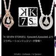 「K SEVEN STORIES Episode5,Episode6コラボジュエリー 本日より受注販売開始!
