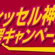 駅ナカから神戸を応援!JR西日本 三ノ宮・元町・神戸・兵庫・新神戸駅の駅ナカ店舗で「ヴィッセル神戸応援キャンペーン」を開催します