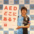 アニメーション動画制作にキヤノンが協力!「AEDどこにある?」が全国のJリーグ試合会場で放映!