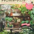 小さな庭だからこそ、ガーデニングが楽しい♪「ナチュラルガーデニング2019」が1月31日(木)に発売