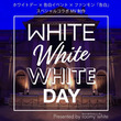 『ホワイトデー用ファンモンMV撮影』告白イベントの参加者 大募集!WHITE WHITE WHITE DAY