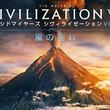 「シヴィライゼーション VI」の拡張パック第2弾「嵐の訪れ」の発売に合わせて,開発者のコメントが到着