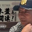 会員制ファンコミュニティアプリ「fanicon(ファニコン)」野球解説者の高木豊さんがファンコミュニティ「高木豊と仲間達!」を開設!