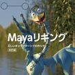 書籍『Mayaリギング 改訂版 正しいキャラクターリグの作り方』刊行のお知らせ