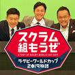 「ラグビーワールドカップ2019(TM)日本大会」へ向けた新番組「ラグビーワールドカップ2019物語~スクラム組もうぜ!~」無料放送&配信!