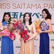 2019ミス・ジャパン埼玉大会開催、早稲田大学法学部の大学生、角元百花さんがグランプリを獲得。