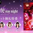 劇場版「Fate」特番で新情報も!下屋則子、川澄綾子、門脇舞以、伊藤美紀が出演