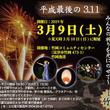 震災を風化させない!千葉・富津市で「東日本大震災追悼花火」開催