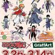 「るろうに剣心×GraffArt」A3 Storeにて開催決定!