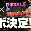 ガンホーのスマートフォン向けパズルRPG『パズル&ドラゴンズ』と、カプコンが誇る対戦格闘ゲーム『ストリートファイターV アーケードエディション』の初コラボが開催決定!