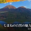 「しまねの自然の魅力」を紹介したPR映像を公開しています!