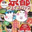 旅行情報誌『るるぶ』×コスメ企画・製作『ピュアスマイル』がコラボ!ご当地アートマスク「京都フェイスパック」2019年1月28日(月)関西限定で発売スタート