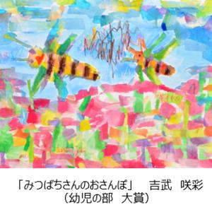 ミツバチ の 一 枚 画 コンクール