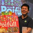 「ぷよぷよチャンピオンシップ 2018年度2月大会」をレポート。2018年度最後のチャンピオンシップを制したのは,ぴぽにあ選手