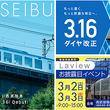 西武鉄道 001系 Laview をいち早く体験しちゃお! 3/2.3西武球場前駅で公開イベント